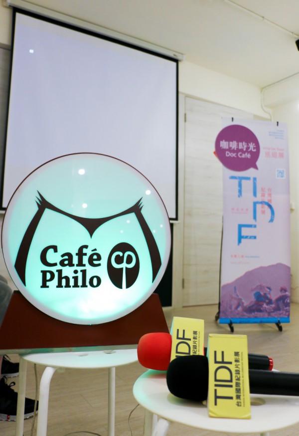 咖啡時光:《地厚天高》@好民文化協會/ 哲學星期五
