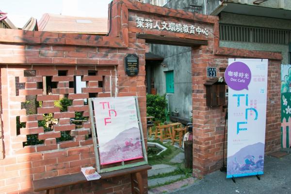 咖啡時光:《前進》@鹿港茉莉人文環境教育中心