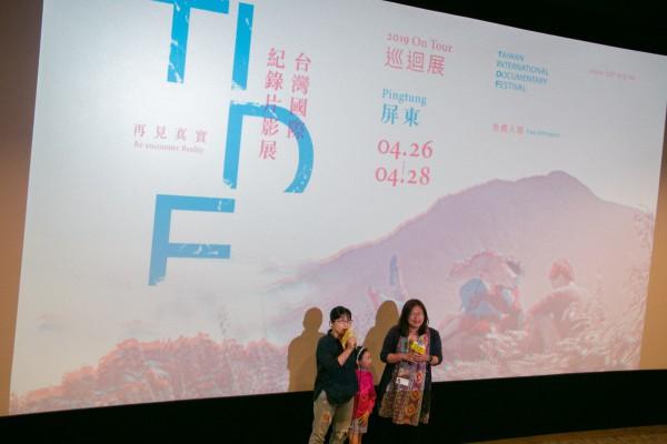 TIDF屏東巡迴《日常對話》映後座談
