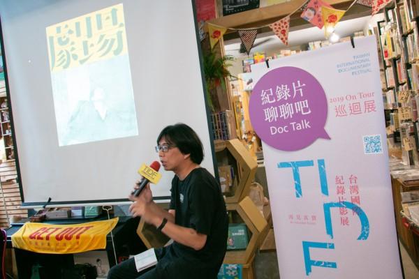 紀錄片聊聊吧:選片指南+無菜單放映@晃晃書店,TIDF策展人林木材