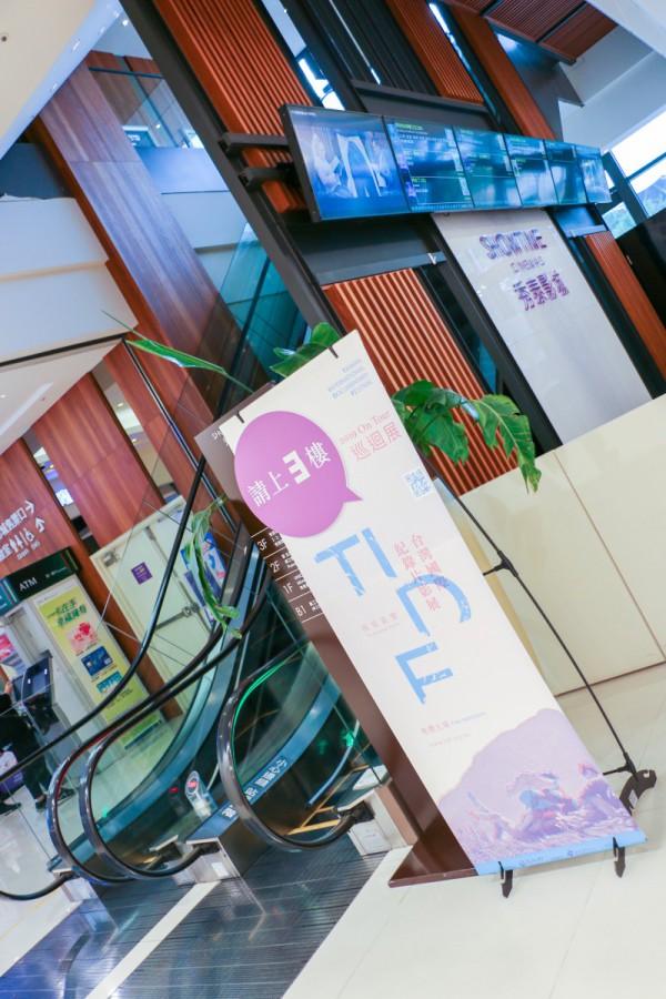 TIDF台東巡迴放映@台東秀泰影城