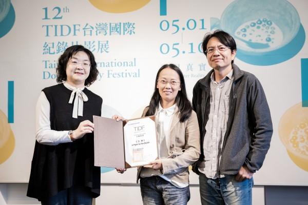 《力爭》導演謝欣志、陳芝安獲頒TIDF入圍證書