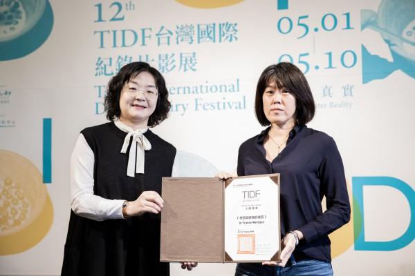 《恍惚與凝視的練習》導演陳芯宜獲頒TIDF入圍證書