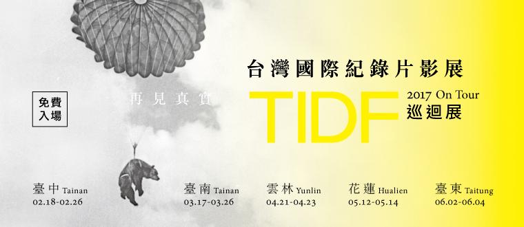 2017-tidf-xun_hui_bn-guan_wang_-760_330-0116.jpg