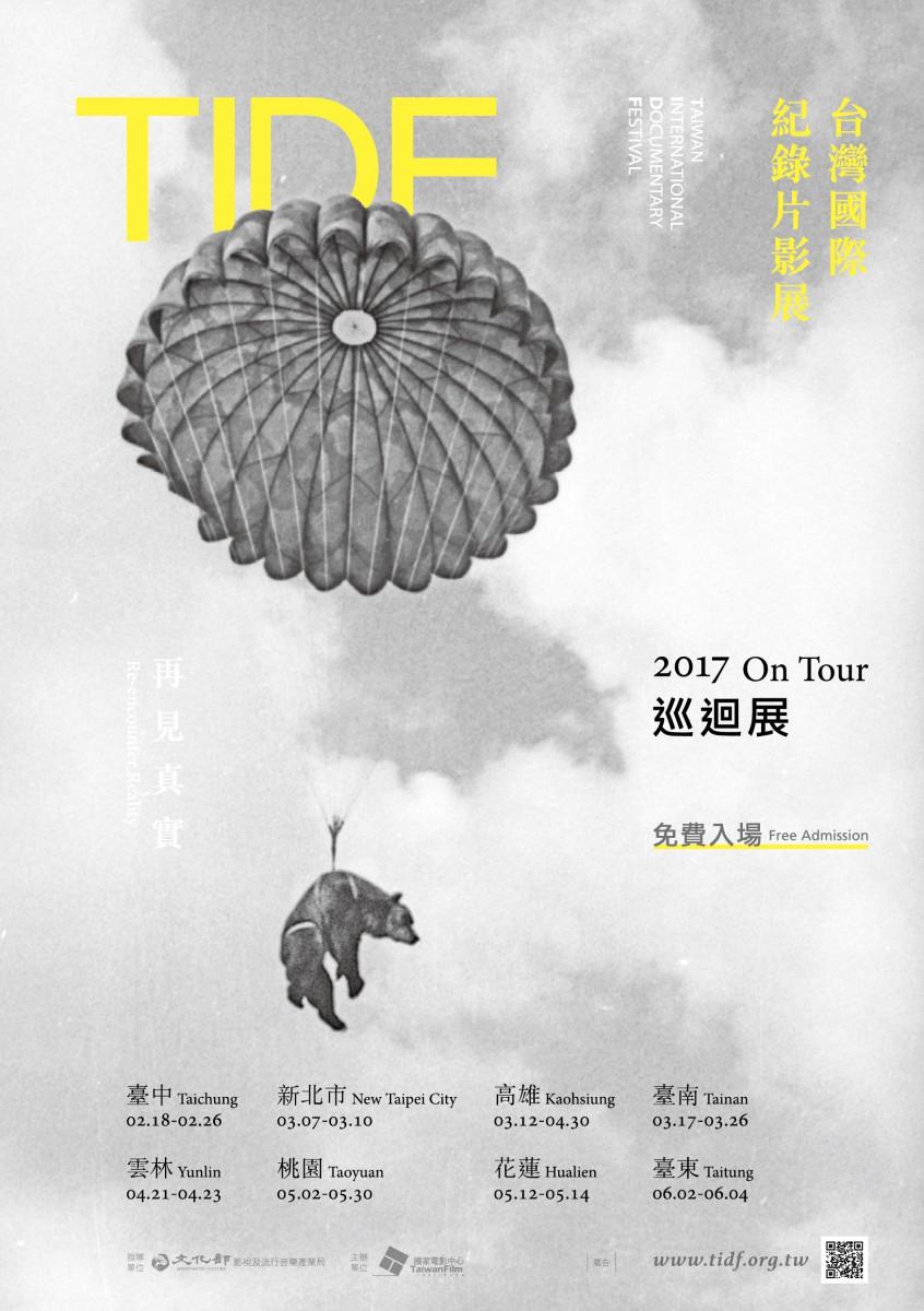 2017tidfxun_hui_zhan_-jin_sui_jiang_-guang_bian_-14.8_21-yu_lan_.jpg