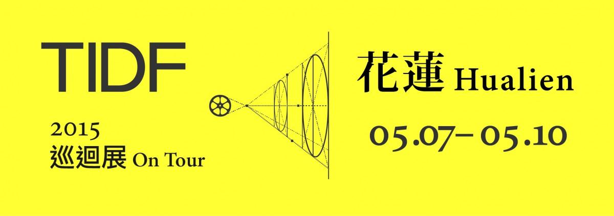 hl-tidf_01.jpg