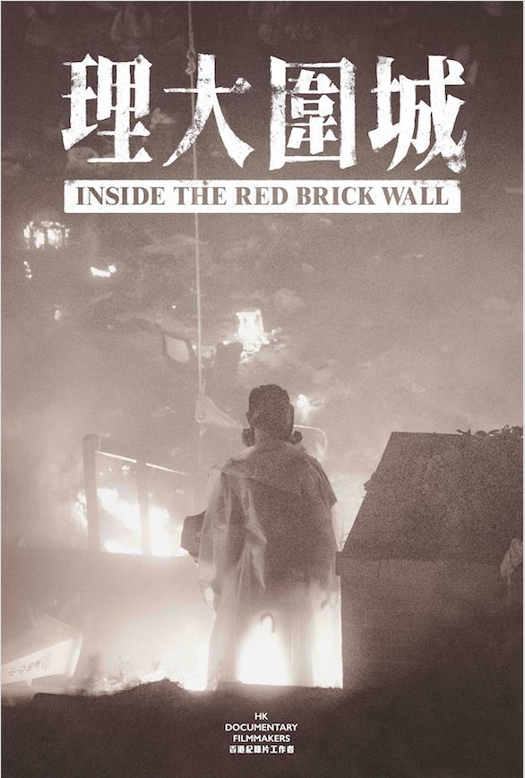 00_li_da_wei_cheng_hai_bao_inside_the_red_brick_wall_poster.png