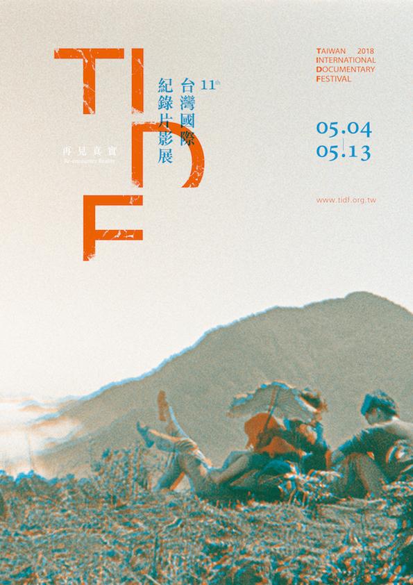2018_tidf-kv-yu_lan_-zhi_.jpg