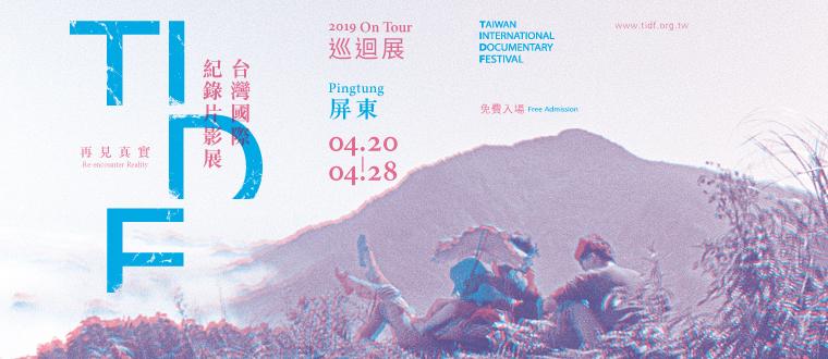 ping_dong_guan_wang_760x330.jpg