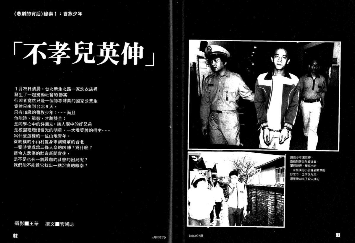 ren_jian_di_9qi_zhuan_ti_bao_dao_tang_ying_shen_shi_jian_tu_pian_lai_yuan_sao_miao_dang_an_.png