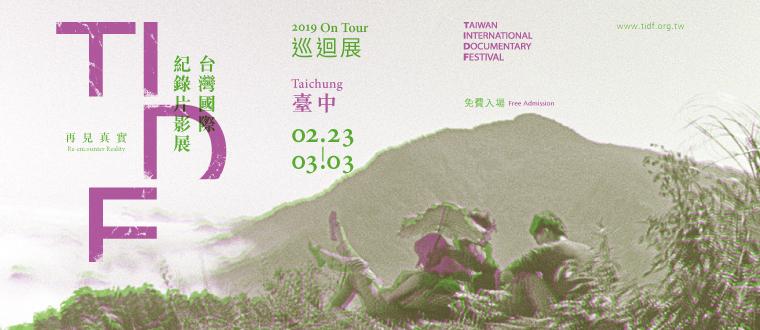 tai_zhong_guan_wang_760x330.jpg
