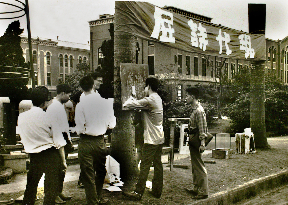 xian_dai_shi_zhan_-_tai_da_xiao_yuan_1966.jpg