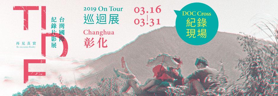 zhang_hua_ji_lu_xian_chang_940330.jpg