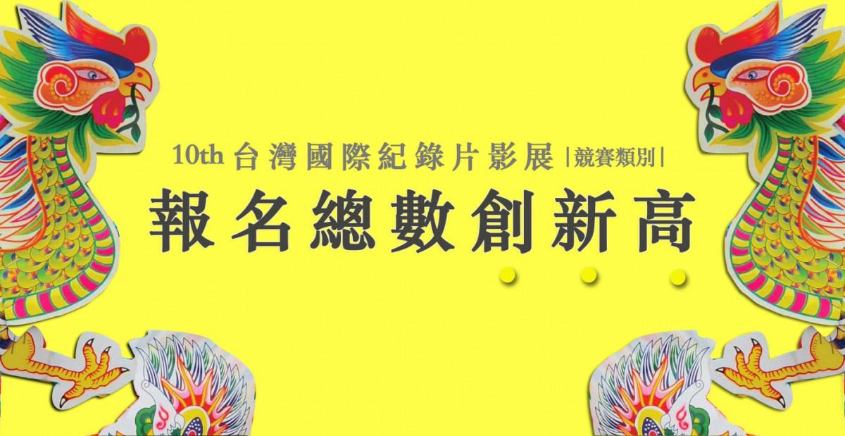 10thtidfbao_ming_zong_shu_chuang_xin_gao_.jpg