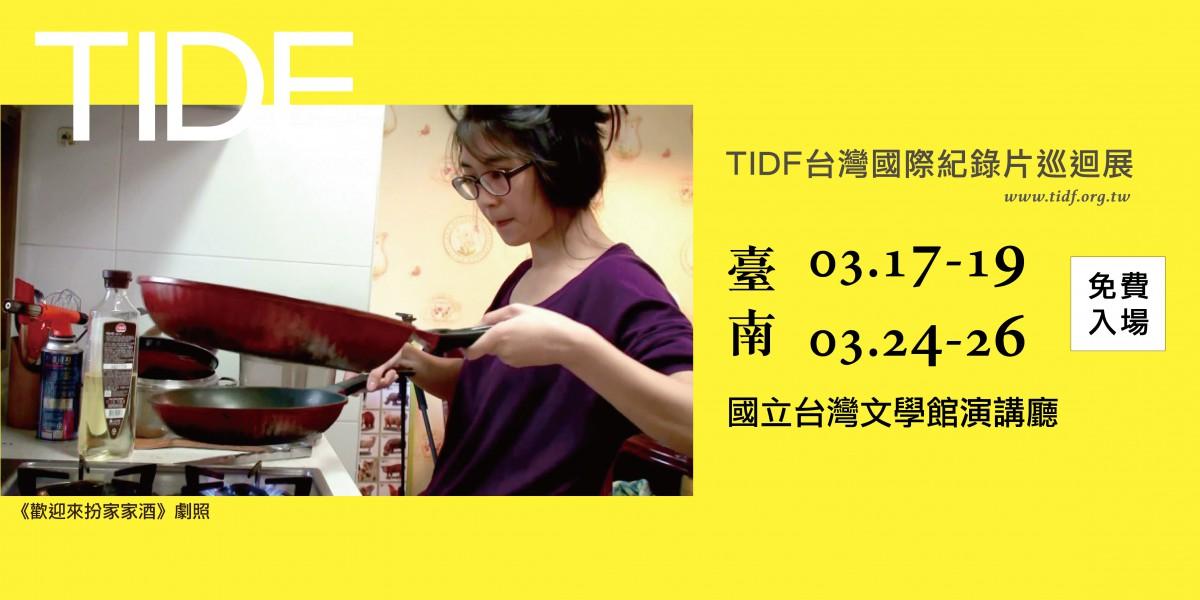 ji_zhe_hui_shou_pai_tai_nan_.jpg
